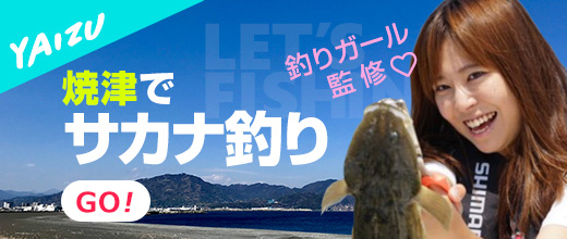 焼津でサカナ釣り