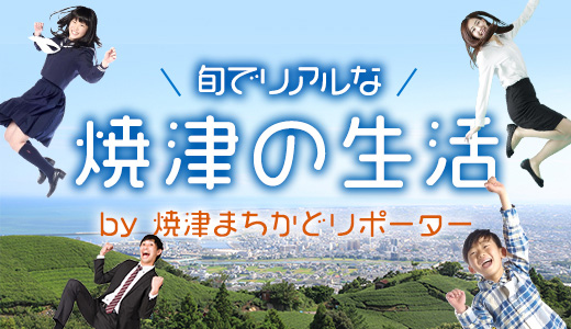 旬でリアルな焼津の生活 by焼津まちかどリポーター