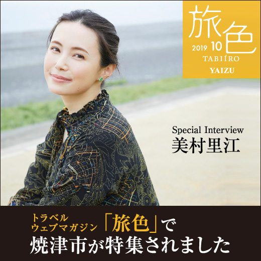 「旅色 -焼津-」ナビゲーター・美村里江