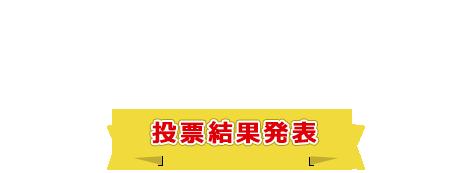 「やいづ応援団」ロゴ総選挙、投票結果発表