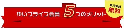 やいづライフ会員5つのメリット<会員登録無料!>
