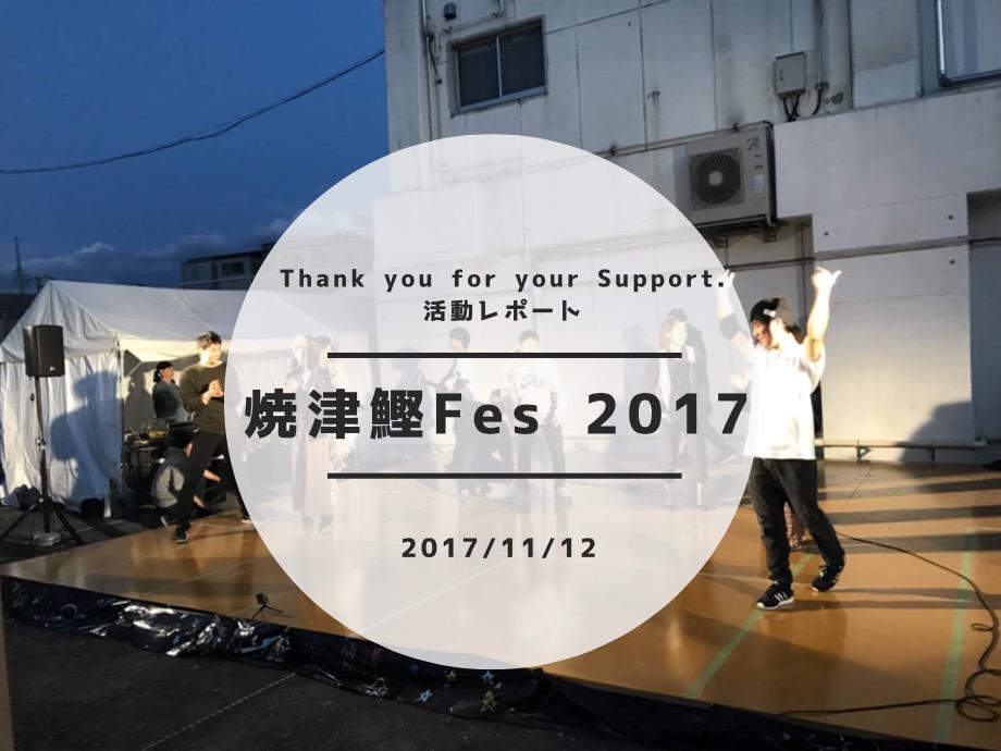焼津鰹Fes2017 活動レポート