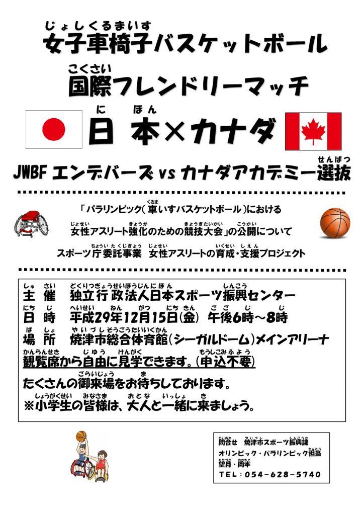 女子車椅子バスケットボール国際フレンドリーマッチ