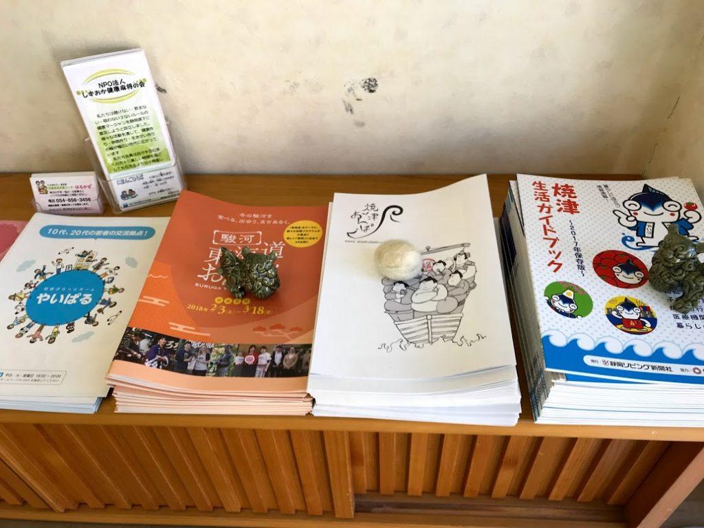 焼津市市民活動交流センター「くるさ〜」内
