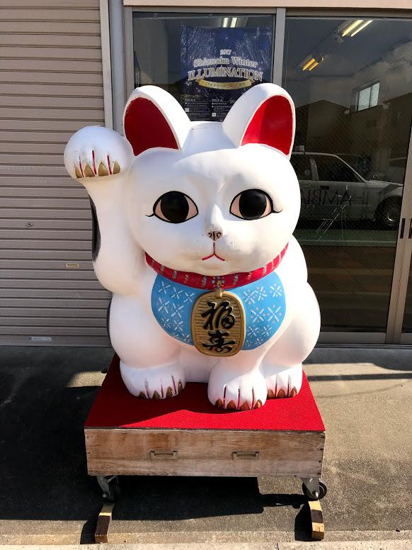 焼津市市民活動交流センター「くるさ〜」の招き猫