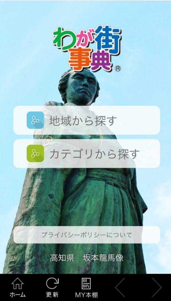 ◆高知県 坂本龍馬像